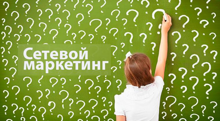 млм в России