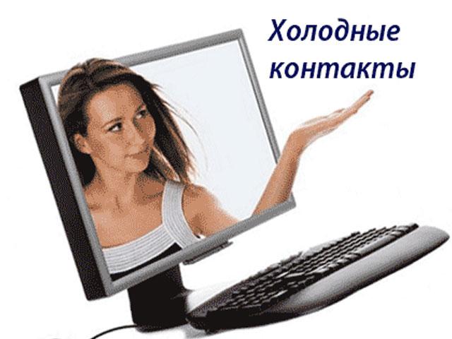 holodnyie-kontaktyi