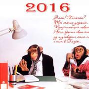 новый-год-2016