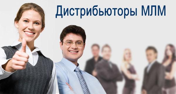 distributor-mlm