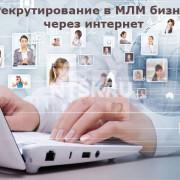 mlm-v-internet